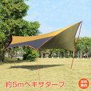 【安心の1年保証付】ヘキサタープ テント 5m キャンプ用品...