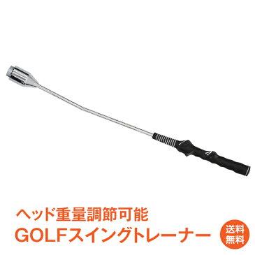 【安心の1年保証付】ゴルフ スイング トレーナー 練習 トレーニング 素振り ゴルフ トレーニング 器具 庭 重さ調整 矯正 スポーツ ダイエット メタボ対策 シェイプアップ エクササイズ ad268