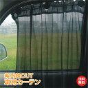 【1年保証】車中泊 カーテン 車 カーテン 2枚set 日よ...