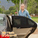 【1年保証】車窓用 ウィンドーネット モスキートネット 取り付け簡単 蚊帳 虫よけ メッシュ 暑さ対策 夏用 涼しい 網戸 日除け 車便利 グッズ 車用品 防虫ネット ウインドウ リア フロント アウトドア レジャー ee133 ギフト