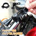 【安心の1年保証】usb バイク 防水 電源 2ポート 増設 バッテ...