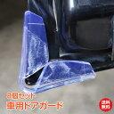 【安心の1年保証】車 ドア ガード 保護 傷防止 へこみ 衝撃保...