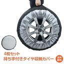 【安心の1年保証】タイヤ収納袋 タイヤカバー 4枚セット 自動...