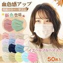 【40%OFFクーポンで239円】 血色マスク カラー マス
