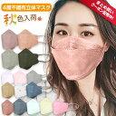 【クーポンご利用で355円】不織布マスク カラー 4層マスク 不織布 マスク 血
