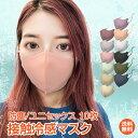 在庫あり UVカット 冷感マスク 夏用 ひんやり マスク 冷