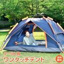 おうちキャンプ 【1年保証】テント ワンタッチテント ビーチ...