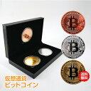 【安心の1年保証】ビットコイン 3枚セット 金 銀 銅 金運 ゴルフマーカー b