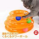 【安心の1年保証付】ペット 用品 猫 ネコ おもちゃ キャットタワー 玩具 運動 ストレス解消 ボール くる...