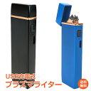 【1年保証】プラズマライター USB充電 電子ライター アー...