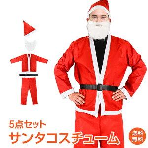 【1年保証】サンタ コスプレ メンズ サンタクロース 5点セット クリスマス コスチューム 男性用 ひげ 帽子 ベルト 長袖 衣装 サンタ コスチューム サンタコス おじいさん sd022