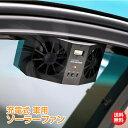 送料無料 車内の換気 排気 おすすめ ソーラー充電式車用換気扇 sl025