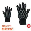 【安心の1年保証付】耐熱 手袋 500℃ 耐熱 グローブ 高