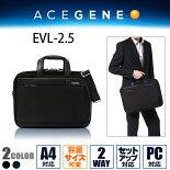 エースジーン/EVL-2.5/ビジネスバッグ/45809