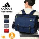 アディダス リュックサック 3WAY バッグ 14L adidas セレス 1-47606 ACE エース スクールバッグ リュック 通学 塾バッグ 塾用