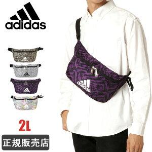 アディダス ボディバッグ ウエストバッグ ブランド 斜めがけ おしゃれ adidas メンズ レディース 男子 女子 1-62733