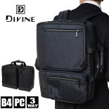 DIVINE/ビジネスバッグ