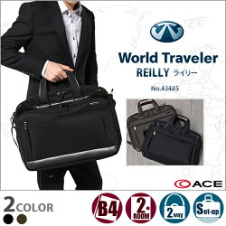 ワールドトラベラー/ビジネスバッグ
