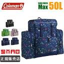 コールマン リュック 50L coleman CBB453D 林間学校 リュック 大容量 修学旅行 バッグ サブリュック 女の子 男の子 メンズ レディース