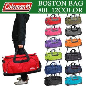 coleman コールマン 2WAY ボストンバッグ/ショルダーバッグ 80L CBD4111 ボストンバッグLG/ボストンバッグ 旅行/ボストンバッグ 修学旅行/ボストンバッグ メンズ/ボストンバッグ レディース/ボストンバッグ 修学旅行 女の子 10P11Mar16