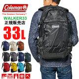 コールマン リュック バックパック 33L coleman WALKER33 メンズ レディース 大容量 通学 スクールバッグ 高校生 リュックサック 防災リュック CBB6031