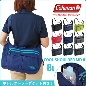 【2015年新作】 coleman [コールマン] ショルダーバッグ クールショルダーMD 8L CBS5011 【メンズ】【レディース】【通学】【通勤】【ブランド】【送料無料】【あす楽対応】【ポイント10倍】