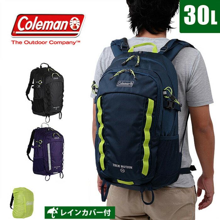 コールマン トレックモーション30