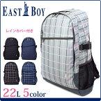イーストボーイ リュック スクールバッグ 22L EASTBOY ebc06/ebd06 通学 高校生 修学旅行 送料無料