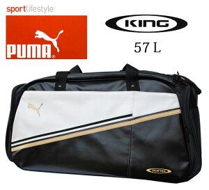 あす楽対応、2011年新作!人気のPUMAキングシリーズ、ボストンバッグ、容量は57Lスポーツだけで...