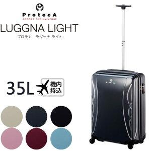 【SALE 在庫限り】ACE ProtecA LUGGNA LIGHT [エース/プロテカ/ラグーナライト]  35リットル/H54cm/4輪スーツケース 1-02211