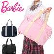 SALE 45%OFF スクールバッグ Barbie バービー ナイロン スクールバッグ 1-41327 レディース 通学