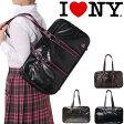 あす楽対応 I LOVE NY [アイラブ・ニューヨーク] 合皮スクールバッグ 6857 【送料無料】【スクバ】【かわいい】【通学】