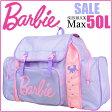 バービー リュック サブリュック Barbie キアラ 50L 1-45588 林間学校 リュック 大型 大容量 修学旅行 大きい大きめ ジュニア トラベル キャンプ アウトドア 合宿 かわいい 女の子