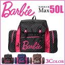 バービー リュック サブリュック Barbie ジュディ 50L 1-45589 林間学校 リュック 大型 大容量 修学旅行 ジュニア トラベル キャンプ アウトドア 合宿 かわいい 女の子