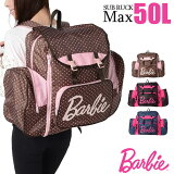 バービー リュック 林間学校 サブリュック Barbie リリィ 50L 1-52606 大型 大容量 修学旅行 女の子