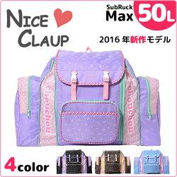 あす楽対応NICECLAUP[ナイスクラップ]サブリュック50L