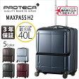 プロテカ スーツケース マックスパス エイチ2 [ACE PROTeCA MAXPASS H2] 40L 1-02651 機内持込み 旅行 出張 日本製 3年保証