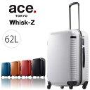 エース スーツケース ウィスクZ 62L ace. TOKYO 1-04023 日本製 旅行 4?5泊 あす楽対応