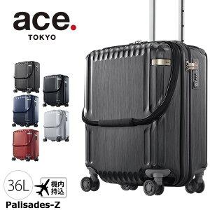 スーツケース キャリー フロント ポケット パリセイド レディース ビジネス