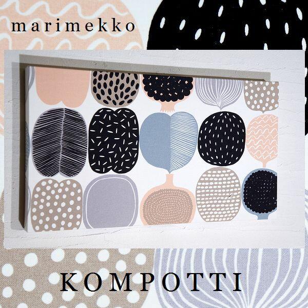 ファブリックパネル 北欧 マリメッコ marimekko KOMPOTTI 40×22cm 厚み2.5cm 単品 ホワイト ベージュ グレー コンポッティ 北欧 マリメッコ インテリアパネル 果物リビング キッチン プレゼント アートパネル [同梱可能]
