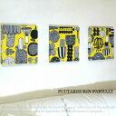 [送料無料] 壁かけ 北欧 ファブリックパネル アリス marimekko PUUTARHURIN PARHAAT 30×30cm 3枚セット イエロー マリメッコ おしゃれ 来客 新築祝い プレゼント ギフトの写真