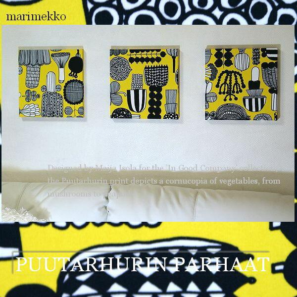 ファブリックパネル アリス marimekko PUUTARHURIN PARHAAT 30×30cm 3枚セット イエロー マリメッコ おしゃれ 来客 新築祝い プレゼント ギフト