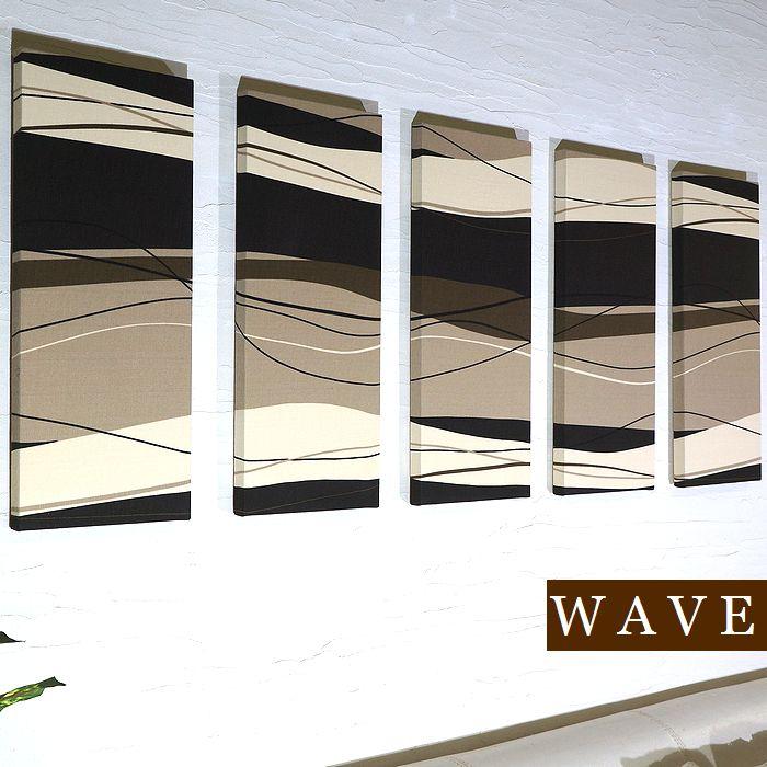 送料無料 WAVEMODERN LL 50×22cm 5枚組 ファブリックパネル ブラウン 北欧モダン おしゃれ モデルルーム 店舗ディスプレイ