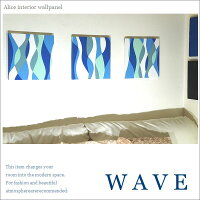 売れてます!WAVE/30×30cm/ファブリックパネル/インテリアパネル/各カラー有/幾何学/新築祝い