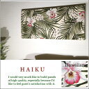 ファブリックパネル アリス Hawaiian HAIKU 90×40c...