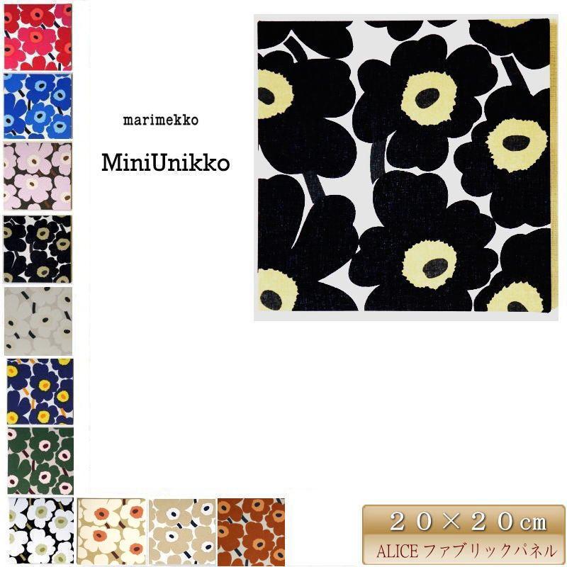 送料無料 marimekko SSファブリックパネル miniunikko 20×20cm 各カラー有 小さいマリメッコファブリックパネル 北欧 ミニウニッコ クリックポスト発送 日時指定不可