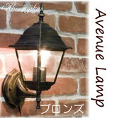 アベニューウォールランプ スクエア【アンティーク照明】【LED電球対応】 【ホワイト/ブラック/ブロンズ】10P01Sep13★
