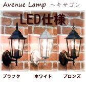 アベニューウォールランプ ヘキサゴン【アンティーク照明】【LED電球対応】 【ホワイト/ブラック/ブロンズ】★
