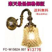 【アンティーク照明】FC-W1562A 007 ウォールランプ 【アリスの時間】★