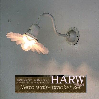 レトロブラケットウォールランプ 【ブラケットライト 外灯 レトロな 照明 】 日本製 harw-126